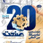 نمایشگاه بین المللی صنعت تهران (TIIE)