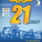 بیست و یکمین دوره نمایشگاه بین المللی صنعت تهران۱۴۰۰ (TIIE)