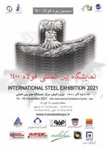 بیست و سومین سمپوزیوم و نمایشگاه بینالمللی فولاد ۱۴۰۰